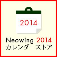 2014年 カレンダーの取り扱い開始!